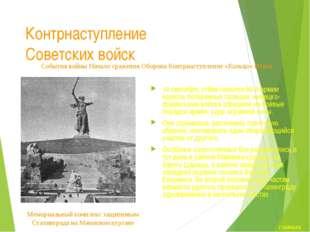 Операция «Кольцо» Главный удар К.К. Рокоссовский переносит на плечи 21-й арми