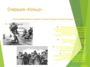 Итоги и международное значение победы под Сталинградом Многие государственные
