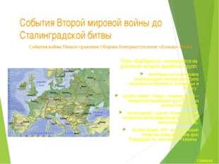 События Второй мировой войны до Сталинградской битвы План «Барбаросса» основы