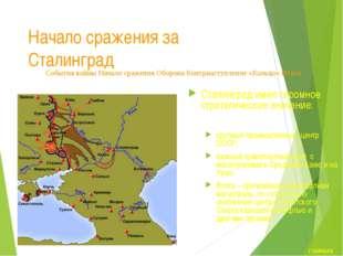 Начало сражения за Сталинград В середине июля 1942 года передовые части групп