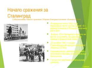 СТАЛИНГРАДСКАЯ БИТВА События Второй мировой войны до Сталинградской битвы Нач