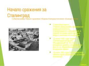 Итоги и международное значение победы под Сталинградом Уверенность в непобеди
