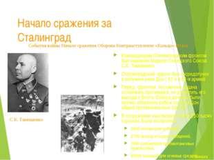 Начало сражения за Сталинград Наступление осуществлялось силами группы армий