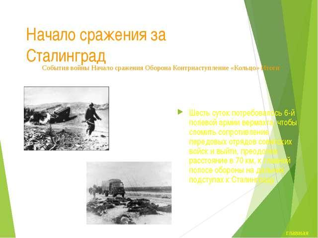 Оборонительный этап Сталинградской битвы 17 августа 1942 года 4-я танковая ар...