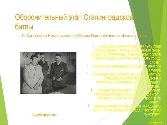 Оборонительный этап Сталинградской битвы 22 августа 1-я гвардейская армия рас...