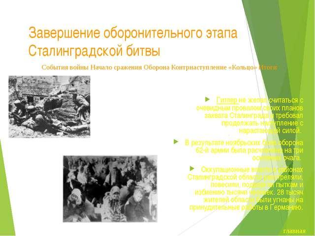 Контрнаступление Советских войск 8 января 1943 года советское командование пр...