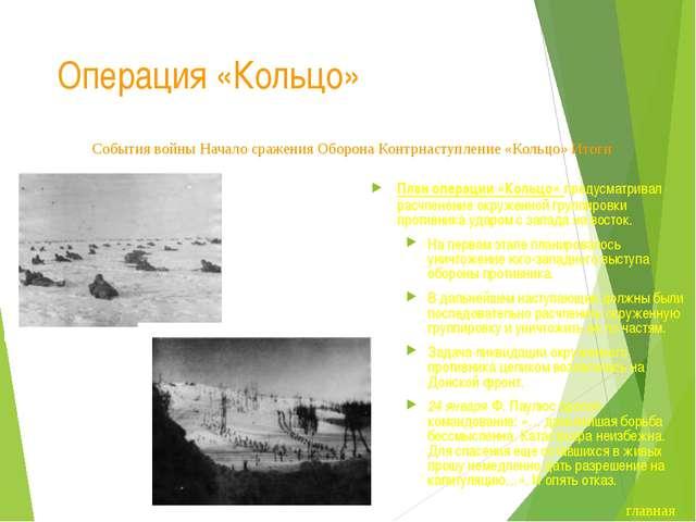 Итоги и международное значение победы под Сталинградом За мужество и героизм,...