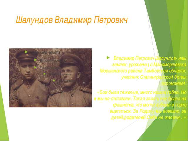 Итоги и международное значение победы под Сталинградом «Гражданам Сталинграда...