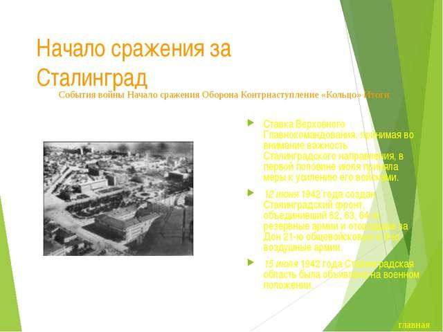 Итоги и международное значение победы под Сталинградом Уверенность в непобеди...