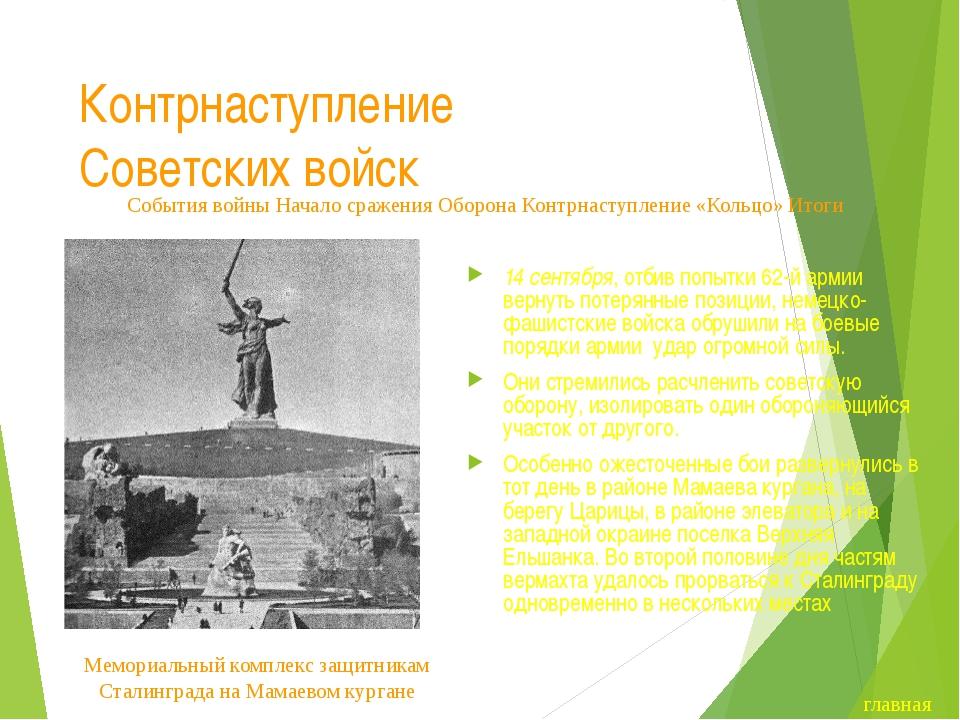 Операция «Кольцо» Главный удар К.К. Рокоссовский переносит на плечи 21-й арми...