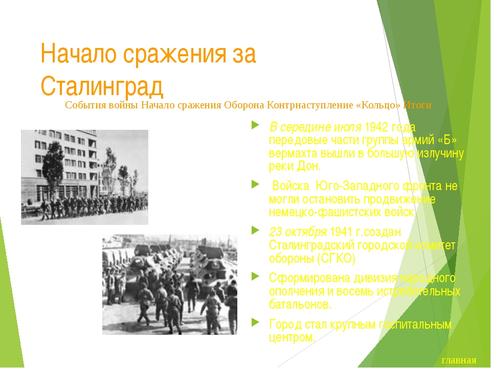 СТАЛИНГРАДСКАЯ БИТВА События Второй мировой войны до Сталинградской битвы Нач...