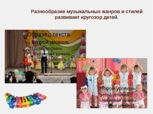 Разнообразие музыкальных жанров и стилей развивает кругозор детей.