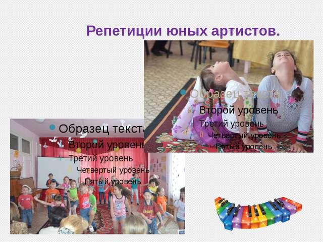 Репетиции юных артистов.