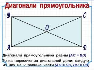 Диагонали прямоугольника равны (АС = ВD) Точка пересечения диагоналей делит