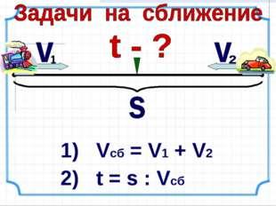 1) Vcб = V1 + V2 2) t = s : Vсб