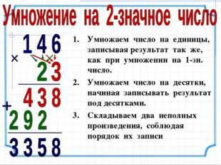 Умножаем число на единицы, записывая результат так же, как при умножении на 1