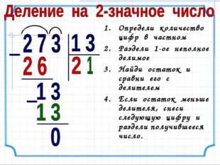 Определи количество цифр в частном Раздели 1-ое неполное делимое Найди остато