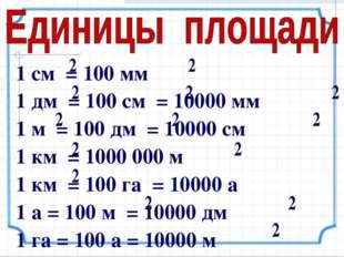 1 см = 100 мм 1 дм = 100 см = 10000 мм 1 м = 100 дм = 10000 см 1 км = 1000 00