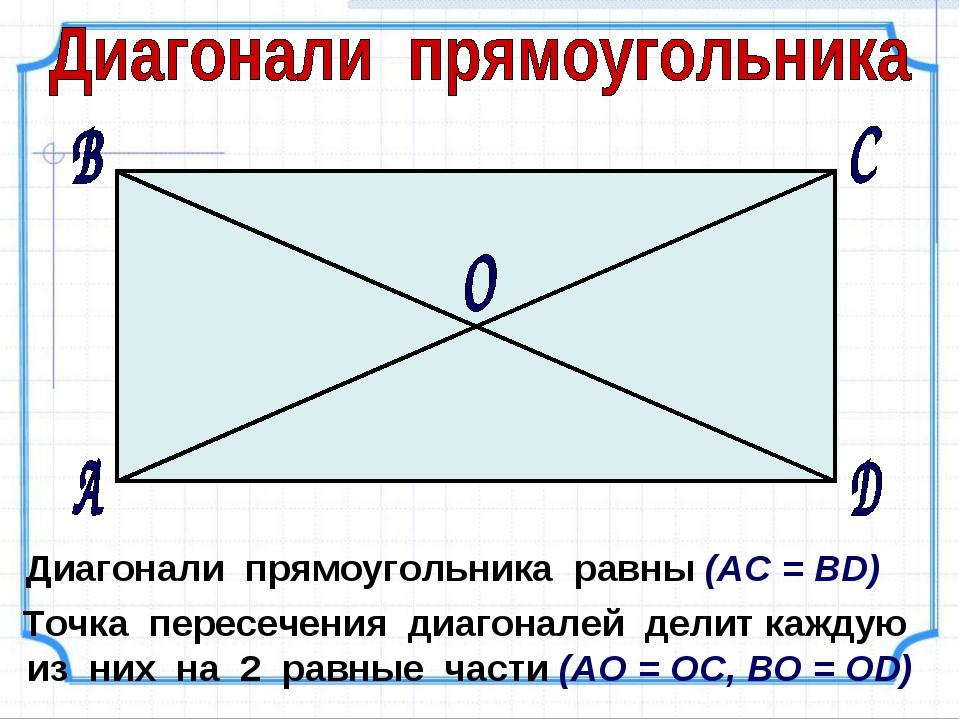 Диагонали прямоугольника равны (АС = ВD) Точка пересечения диагоналей делит...