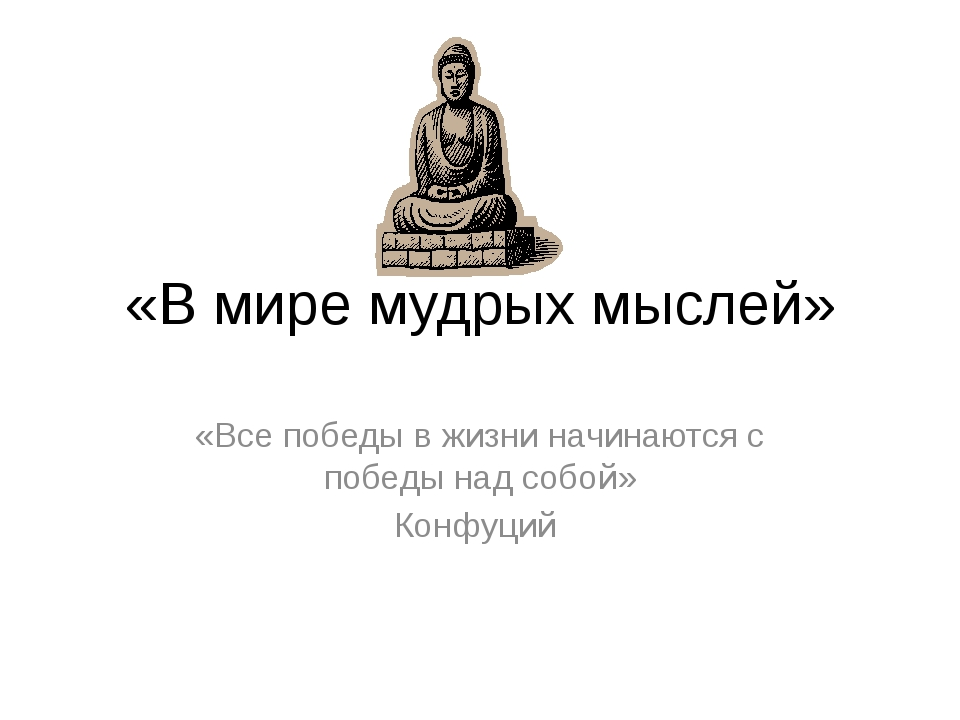 «В мире мудрых мыслей» «Все победы в жизни начинаются с победы над собой» Кон...