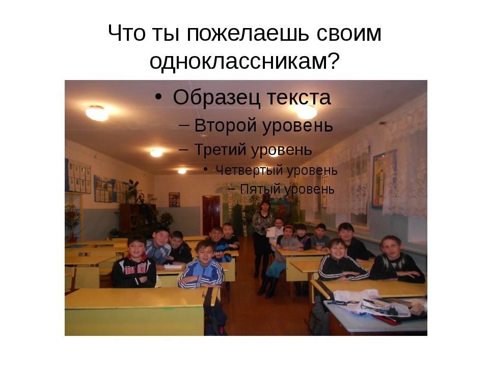 Что ты пожелаешь своим одноклассникам?