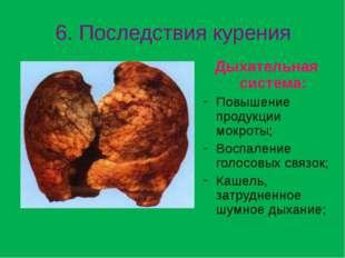 6. Последствия курения Дыхательная система: Повышение продукции мокроты; Восп