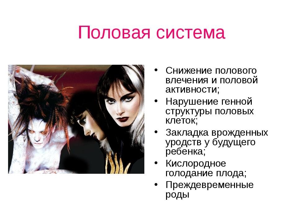 Половая система Снижение полового влечения и половой активности; Нарушение ге...