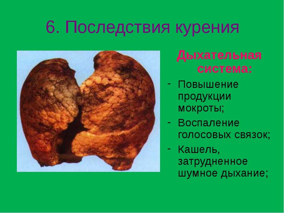 6. Последствия курения Дыхательная система: Повышение продукции мокроты; Восп...