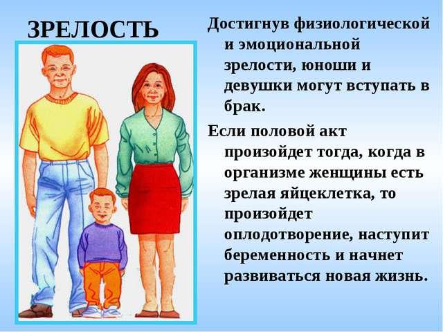ЗРЕЛОСТЬ Достигнув физиологической и эмоциональной зрелости, юноши и девушки...