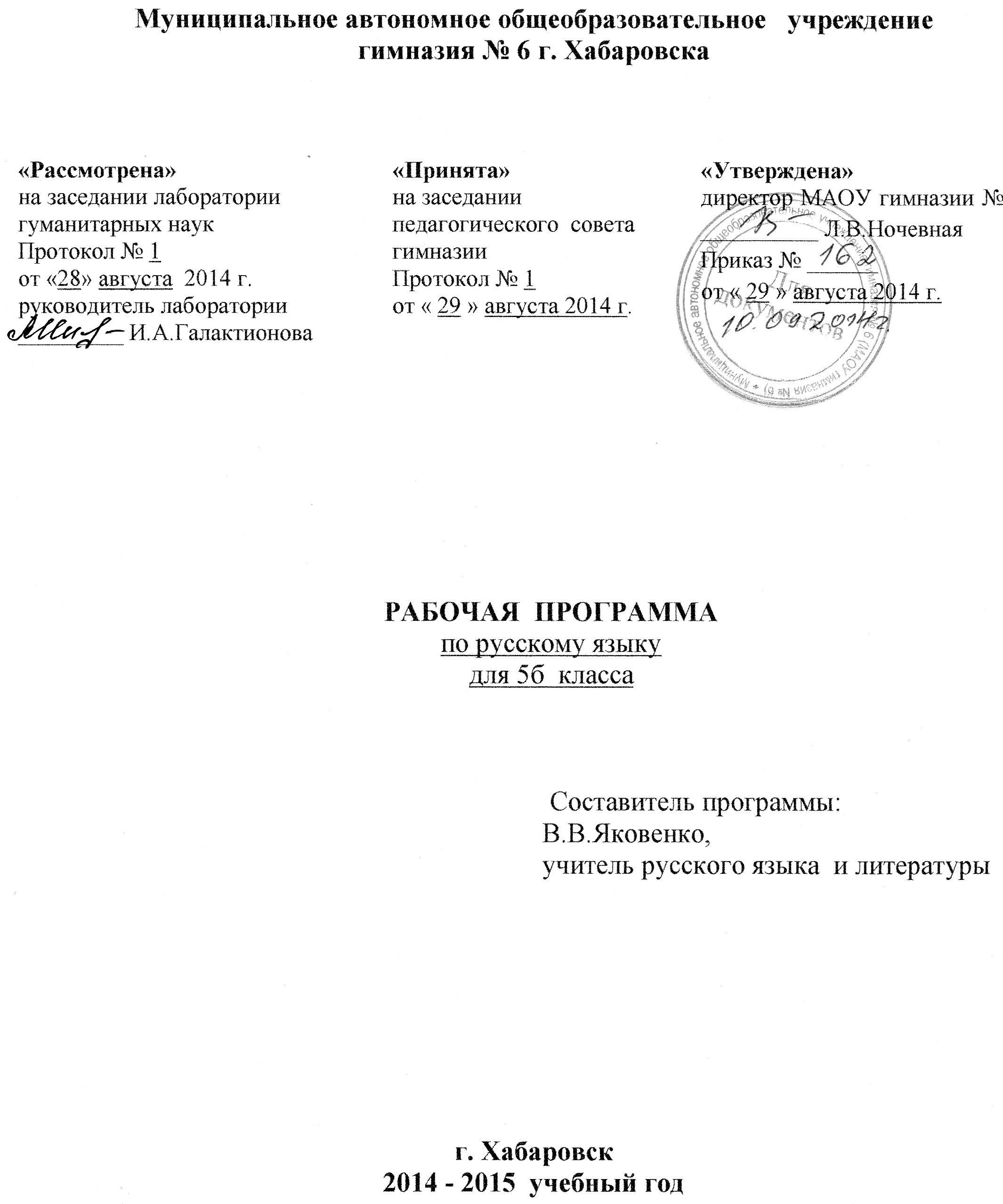 Конмпект урока по русскому языку фгос 5 класс