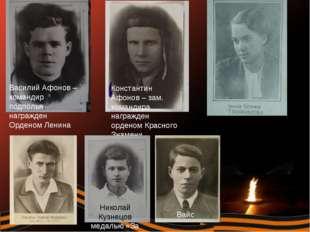 Василий Афонов – командир подполья, награжден Орденом Ленина Константин Афоно