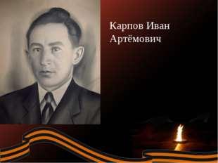 Карпов Иван Артёмович