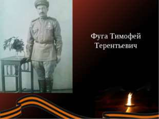 Фуга Тимофей Терентьевич
