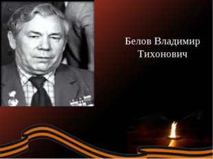 Белов Владимир Тихонович