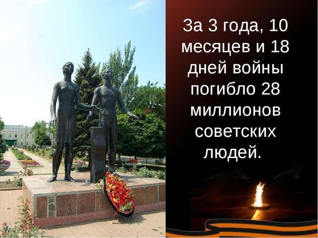 За 3 года, 10 месяцев и 18 дней войны погибло 28 миллионов советских людей.