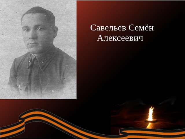 Савельев Семён Алексеевич
