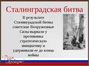 Сталинградская битва В результате Сталинградской битвы советские Вооруженные