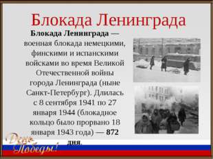 Блокада Ленинграда— военная блокада немецкими, финскими и испанскими войскам