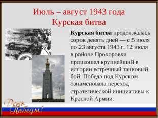 Июль – август 1943 года Курская битва Курская битва продолжалась сорок девять