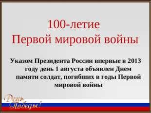 100-летие Первой мировой войны Указом Президента России впервые в 2013 году д