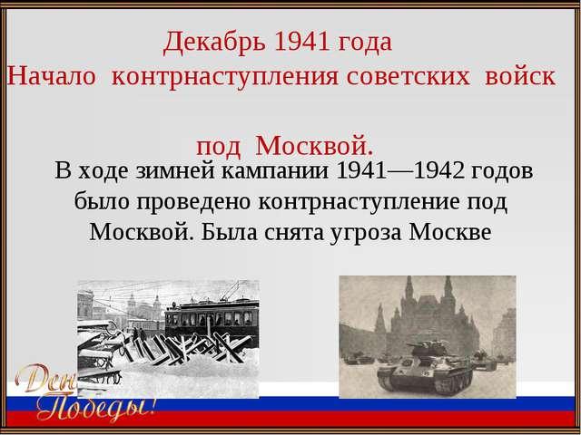 Декабрь 1941 года Начало контрнаступления советских войск под Москвой. В ходе...