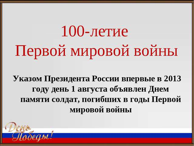 100-летие Первой мировой войны Указом Президента России впервые в 2013 году д...