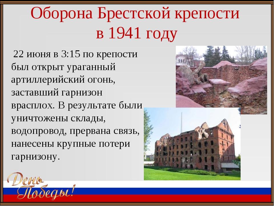 Оборона Брестской крепости в 1941 году 22 июня в 3:15 по крепости был открыт...