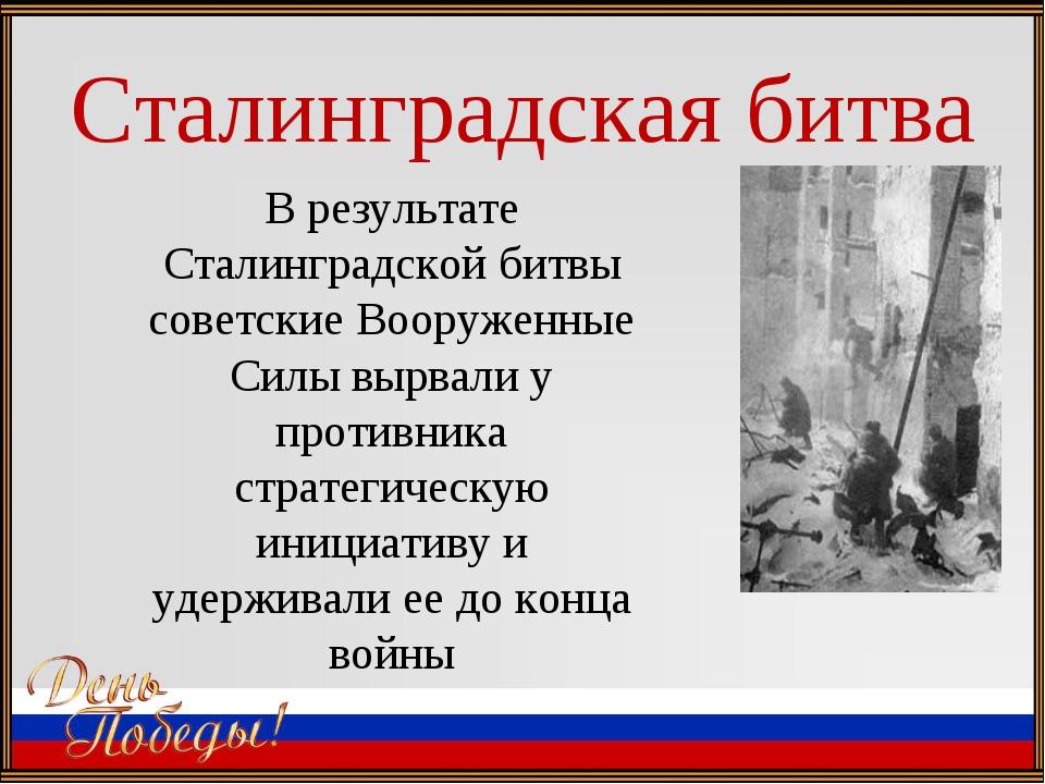 Сталинградская битва В результате Сталинградской битвы советские Вооруженные...
