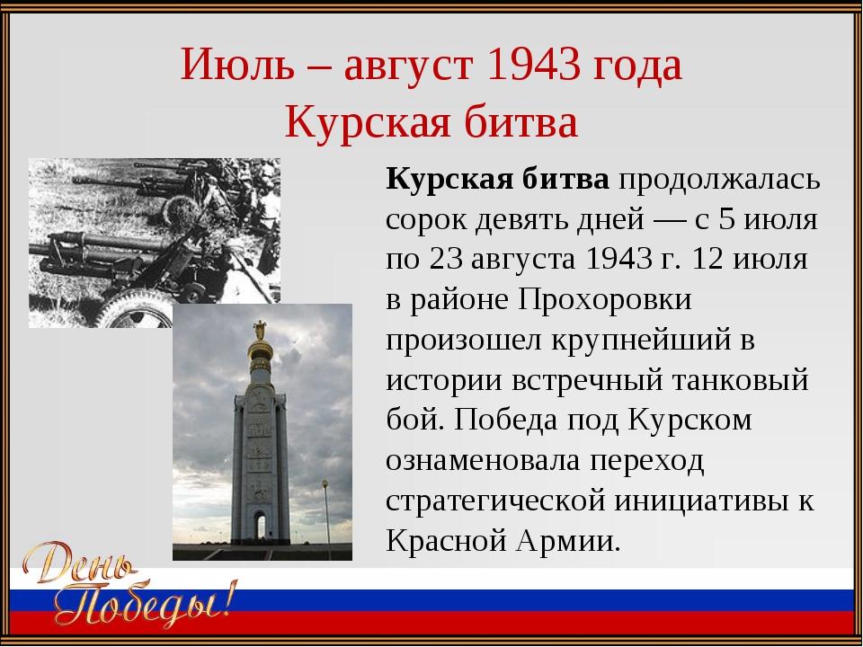 Июль – август 1943 года Курская битва Курская битва продолжалась сорок девять...