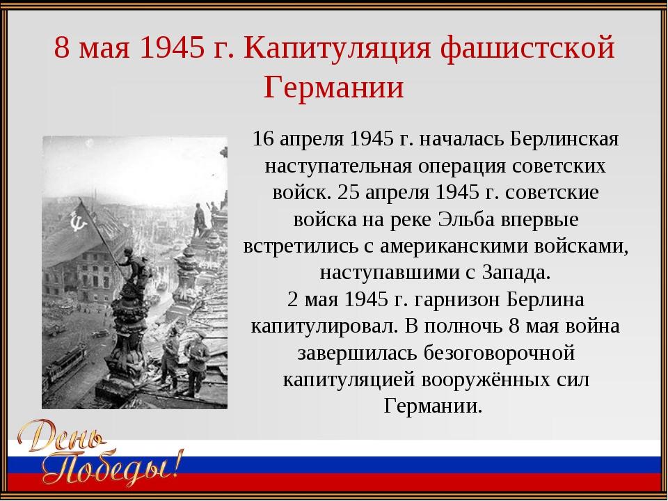8 мая 1945 г. Капитуляция фашистской Германии 16 апреля 1945г. началась Берл...