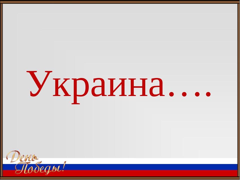 Украина….