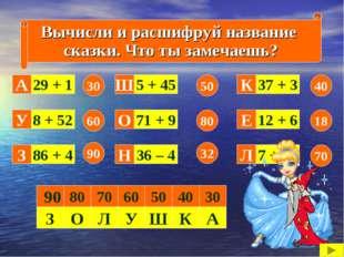 Вычисли и расшифруй название сказки. Что ты замечаешь? 29 + 1 8 + 52 86 + 4 3