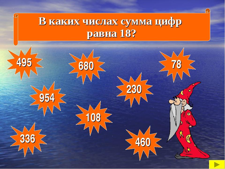 Назови числа в порядке возрастания 954 495 108 336 460 78 230 680 Какое число...