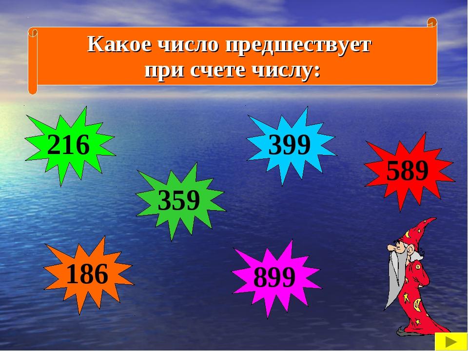Какое число предшествует при счете числу: 217 590 187 900 400 360 216 899 399...